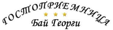 Гостоприемница Бай Георги Калофер – Kalofer Bai Georgi
